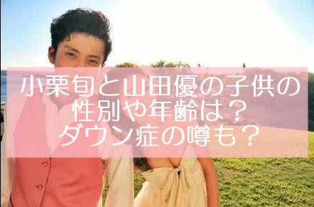 小栗旬と山田優の子供